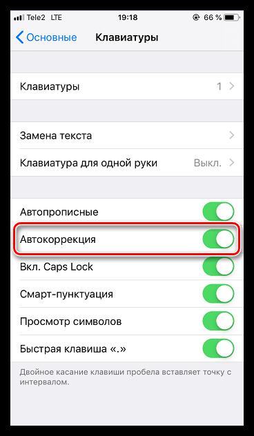 Отключение автокоррекции в стандартной клавиатуре на iPhone