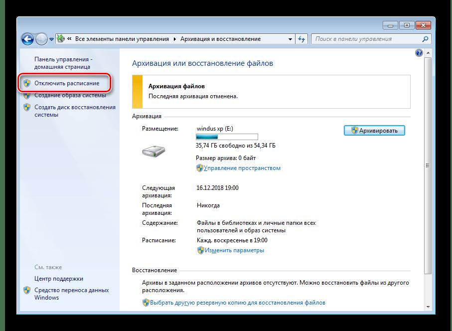 Отключить расписание архивации в Windows 7