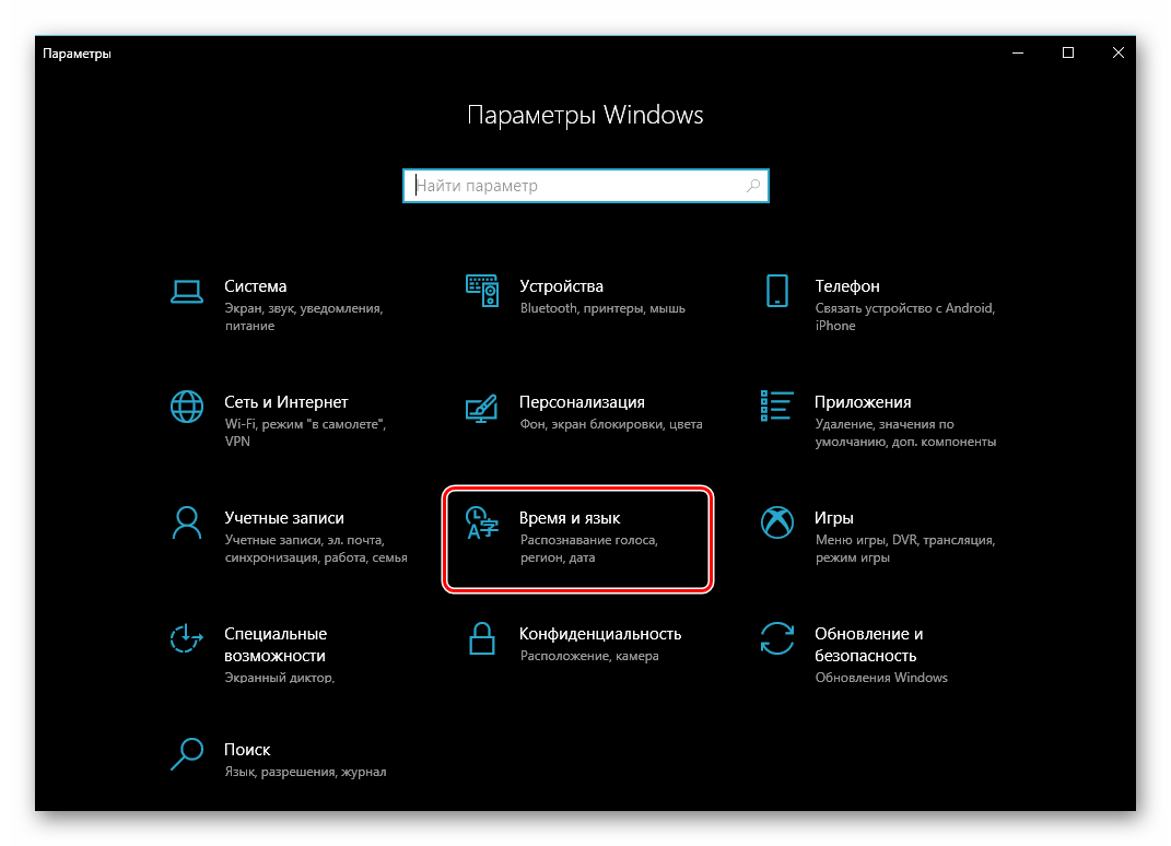 Открыть раздел Время и язык в Параметрах операционной системы Windows 10