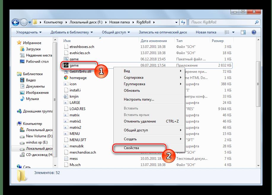Открыть свойства исполняемого файла ОС Windows 7