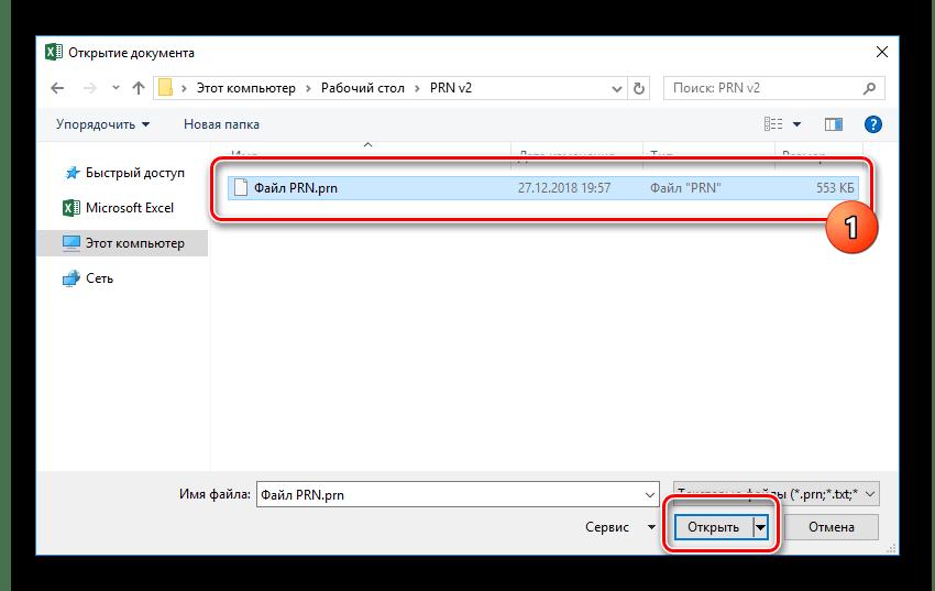 Открытие файла печати PRN в Excel