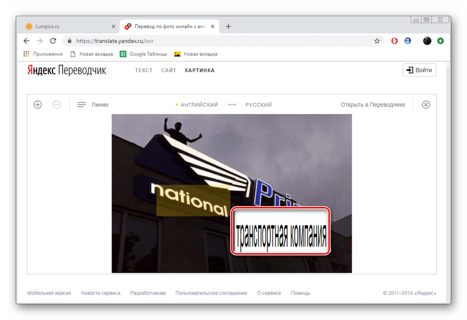 Перевод текста с картинок на русский
