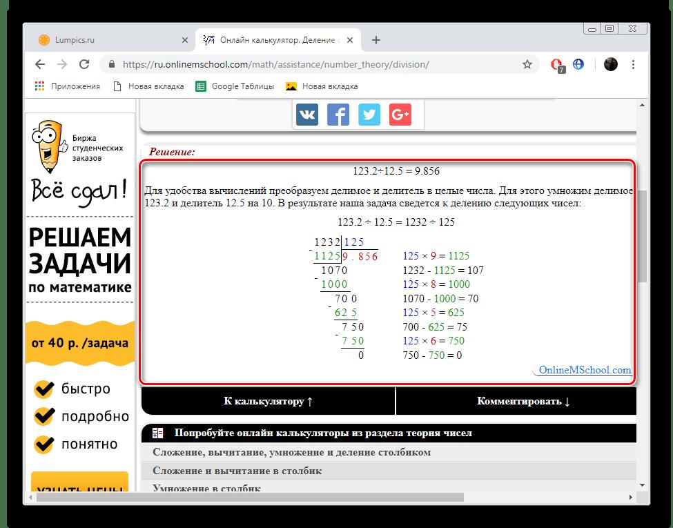 онлайн калькулятор на деление в столбик с остатком