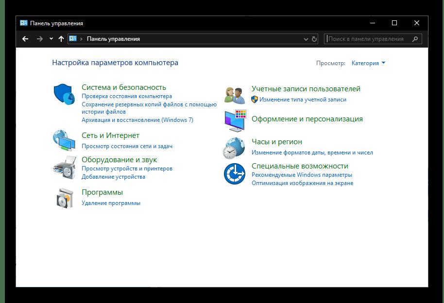 Панель управления открыта в режиме просмотра Категории на компьютере с ОС Windows 10