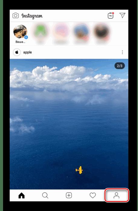 Переход к настройкам профиля в приложении Instagram
