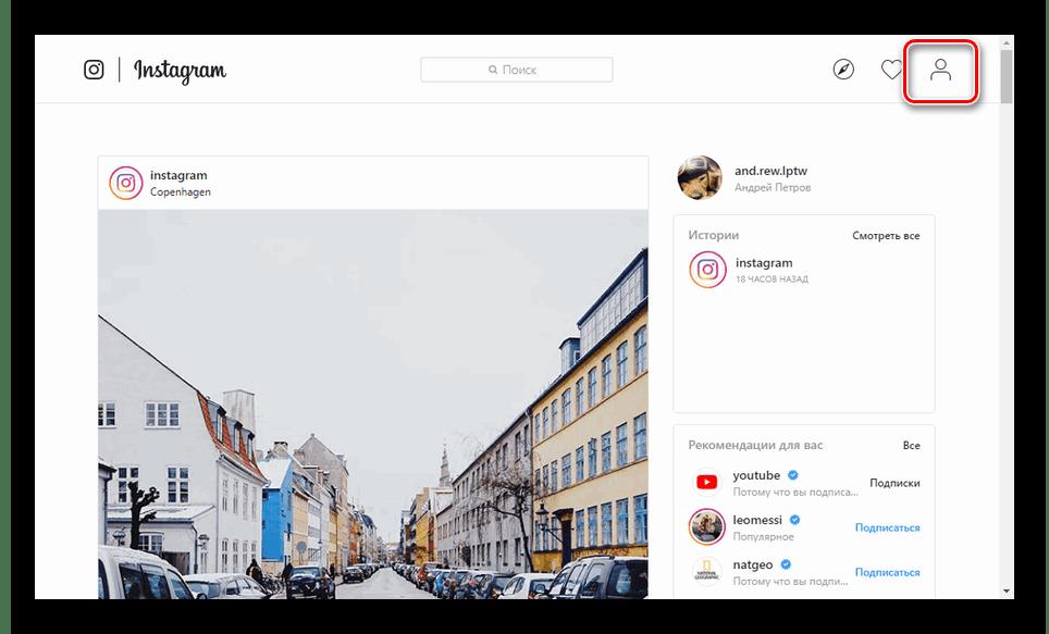 Переход к просмотру профиля на сайте Instagram
