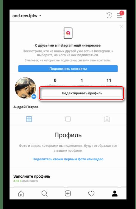 Переход к редактированию профиля в приложении Instagram