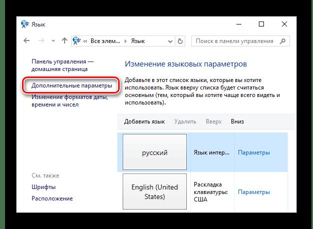 Перейти к дополнительным параметрам языка в ОС Windows 10