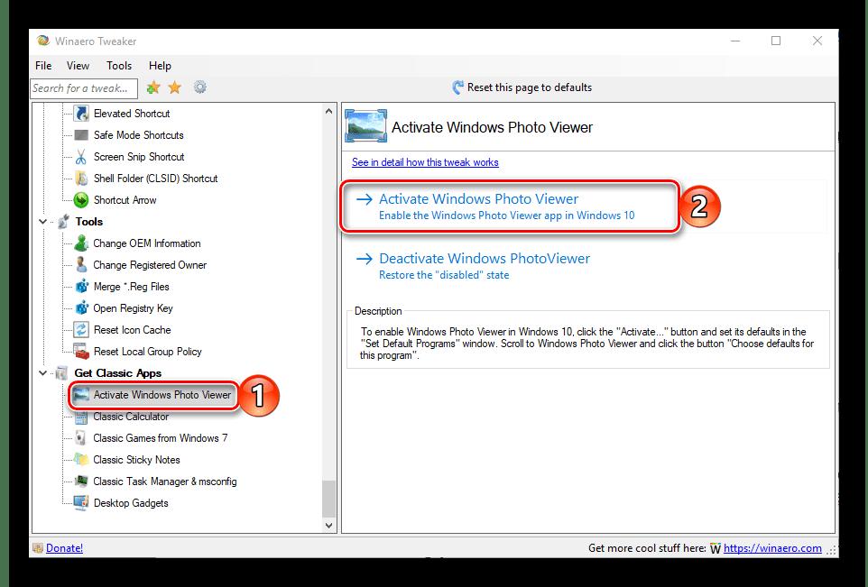 Перейти к непосредственной установке приложения Winaero Tweaker в ОС Windows 10