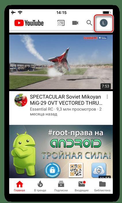 Перейти к параметрам профиля в мобильном приложении YouTube на iOS