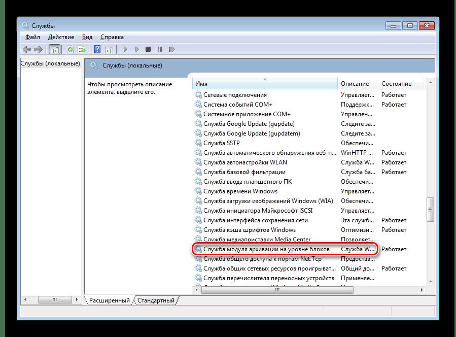 Перейти к свойствам определенной службы Windows 7
