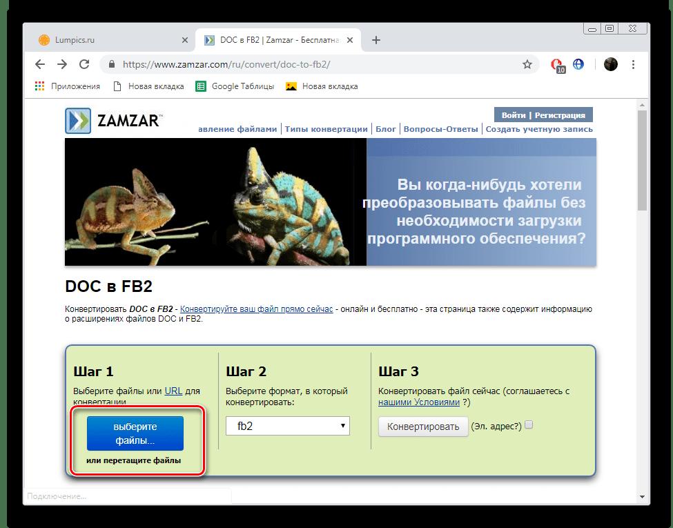 Перейти к выбору файлов на сайте ZAMZAR