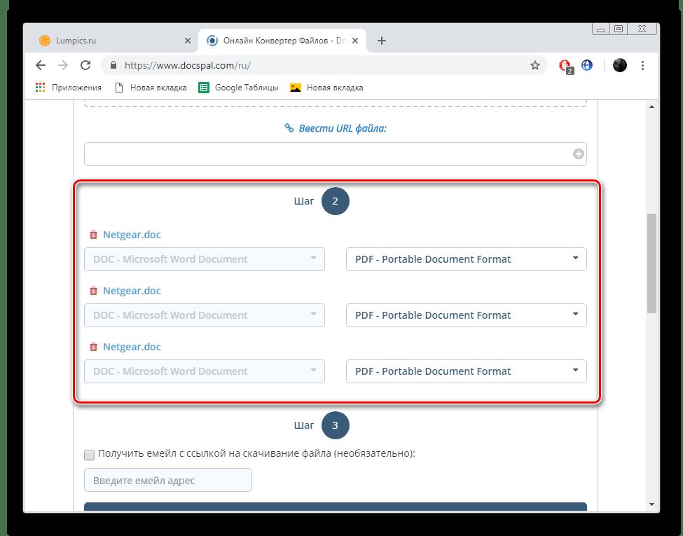 Перейти к выбору итогового формата DocsPal
