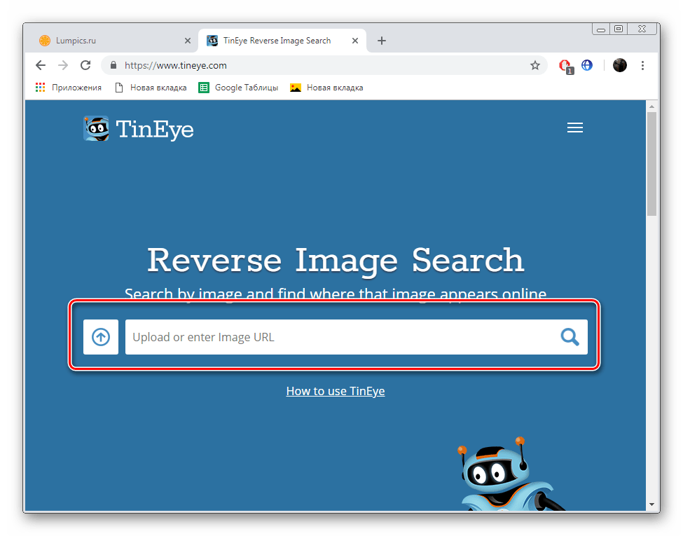 Перейти к загрузке изображения для TinEye