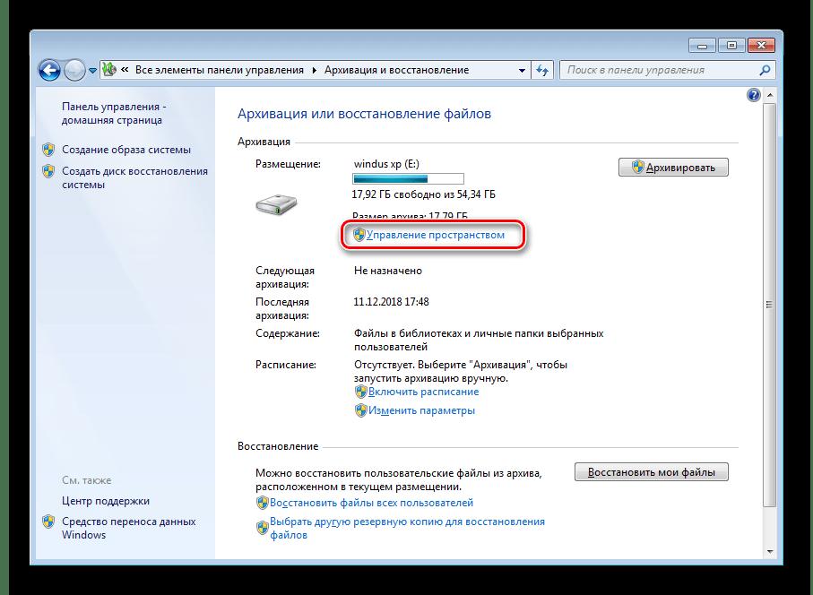 Перейти в меню управление пространством Windows 7