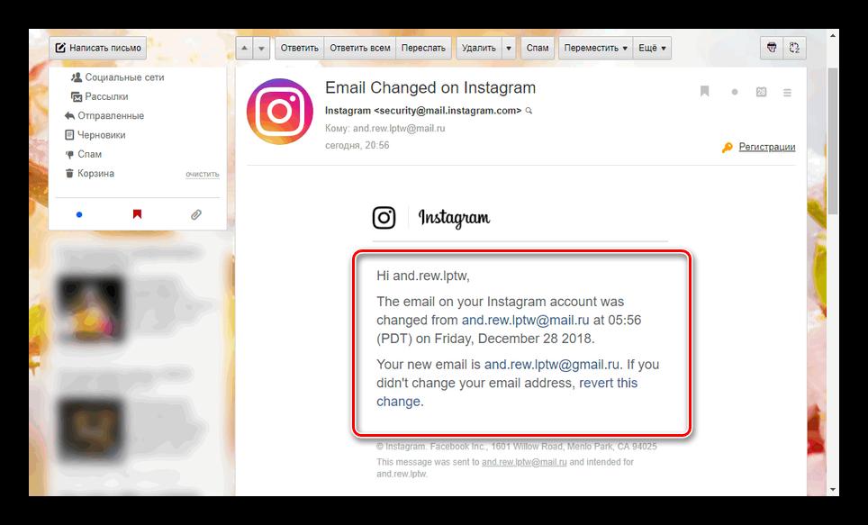 Письмо о смене адреса электронной почты на сайте Instagram
