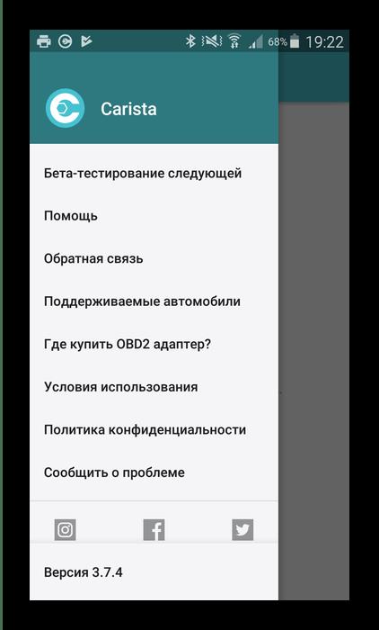 Приложение Carista для obd2 elm327 для андроид