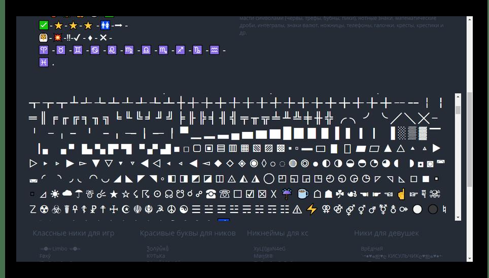 Пример красивых символов для ВКонтакте