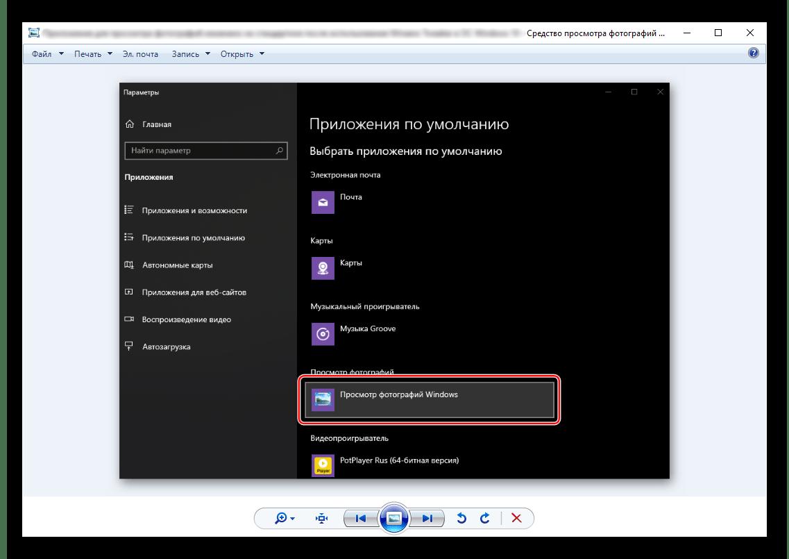 Пример того, как выглядит приложение Просмотр фотографий в Windows 10