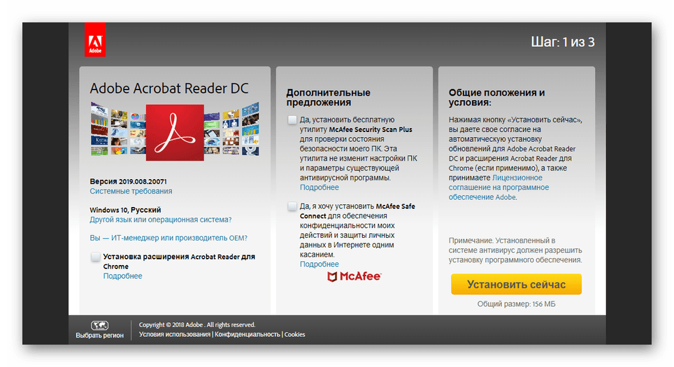 Процесс установки Adobe Acrobat Reader DC