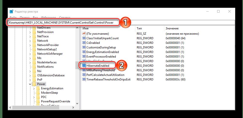 Расположение файла гибернации в редакторе реестра в ОС Windows 10