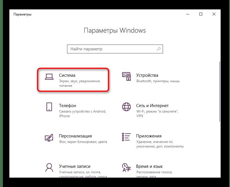 Раздел Система меню Параметры Windows 10
