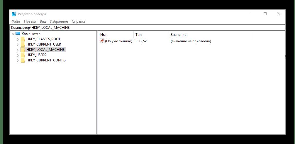 Редактор реестра открыт на компьютере с ОС Windows 10
