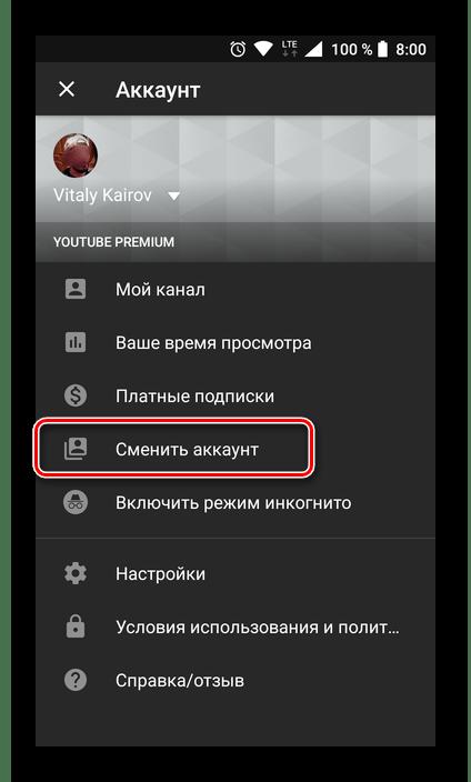 Сменить аккаунт в меню параметров в мобильном приложении YouTube для Android