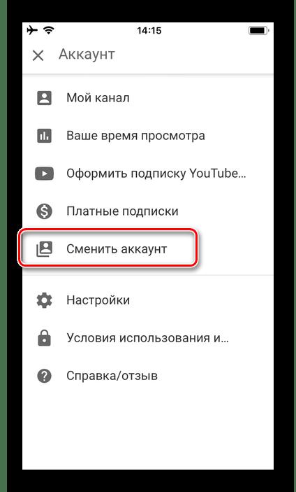 Сменить аккаунт в мобильном приложении YouTube на iOS
