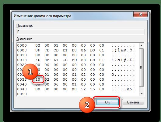 Сохранение изменения значения в окне редактора двоичного параметра F системного реестра в Windows 7