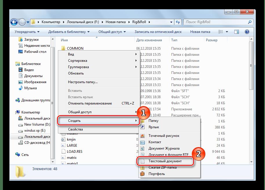 Создать новый текстовый файл в ОС Windows 7