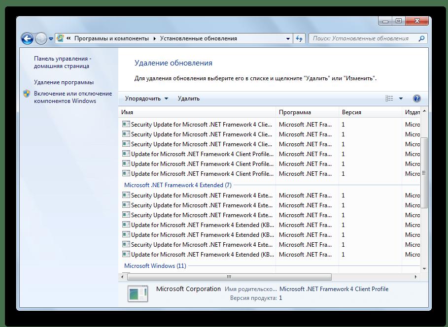 Список установленных обновлений ОС Windows 7