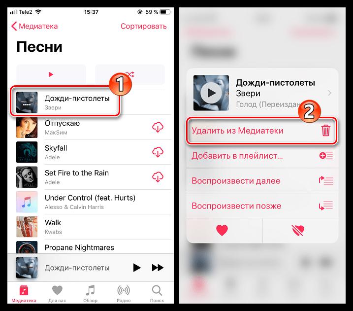 Удаление отдельных песен на iPhone