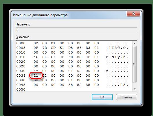 Удаление значения в окне редактора двоичного параметра F системного реестра в Windows 7