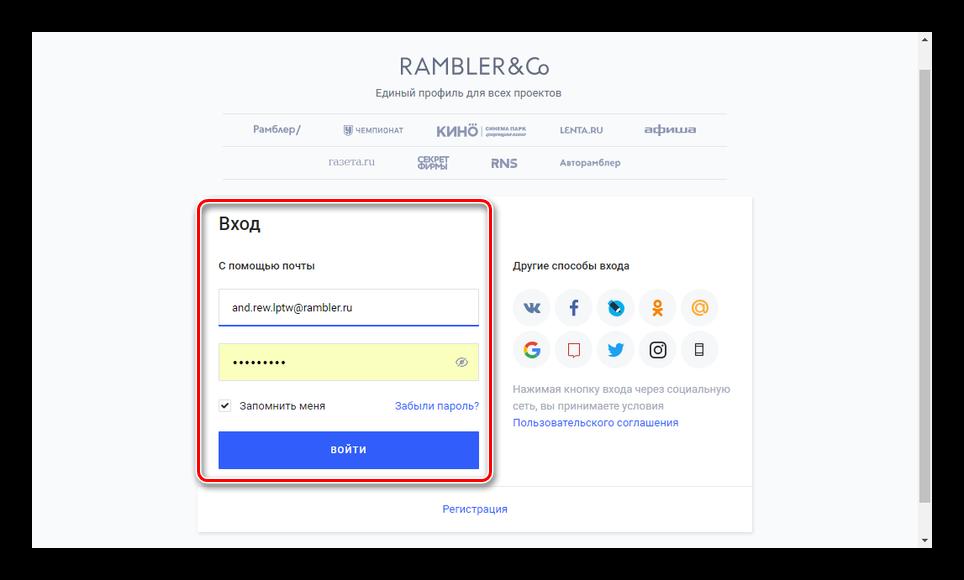 Успешный выход из электронной почты Rambler