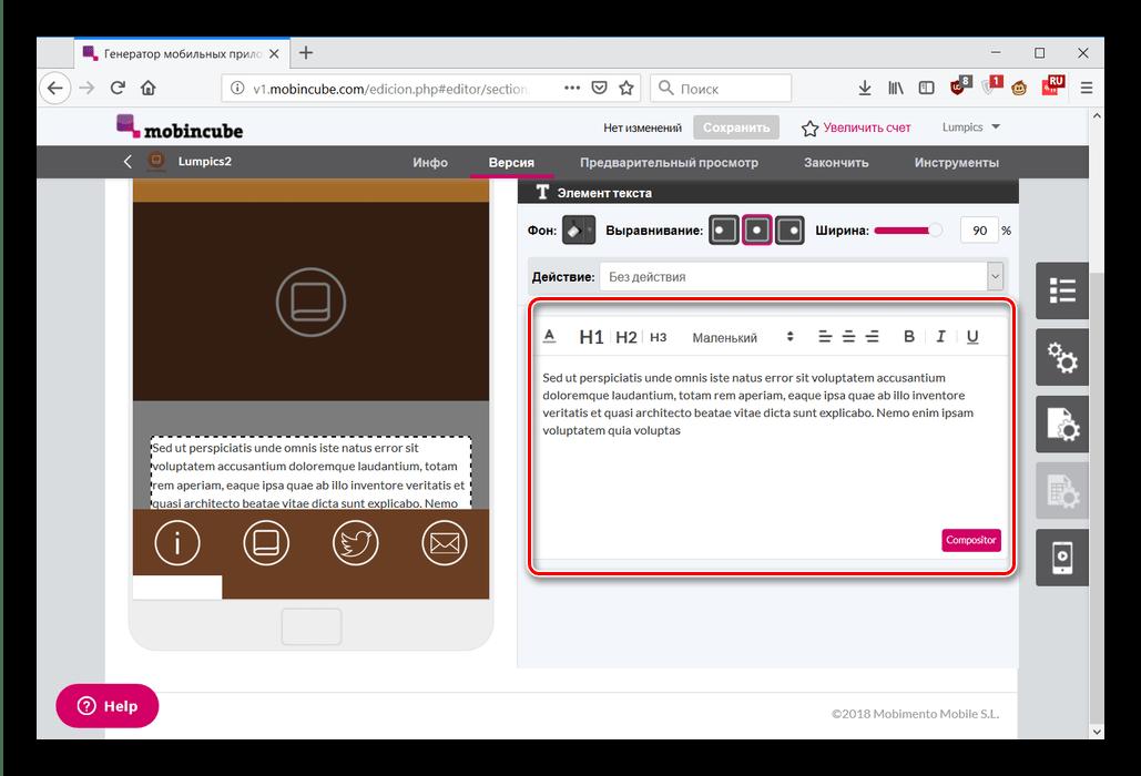 Ввод и форматирование текста в создаваемом в Mobincube приложении