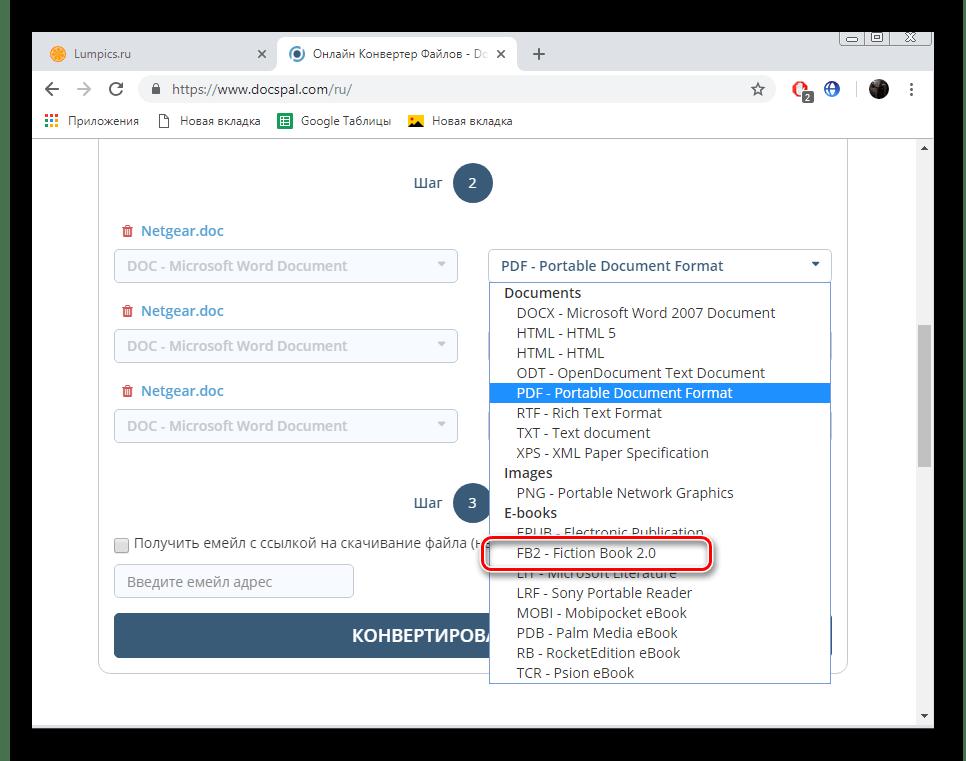 Выбрать итоговый формат на сайте DocsPal