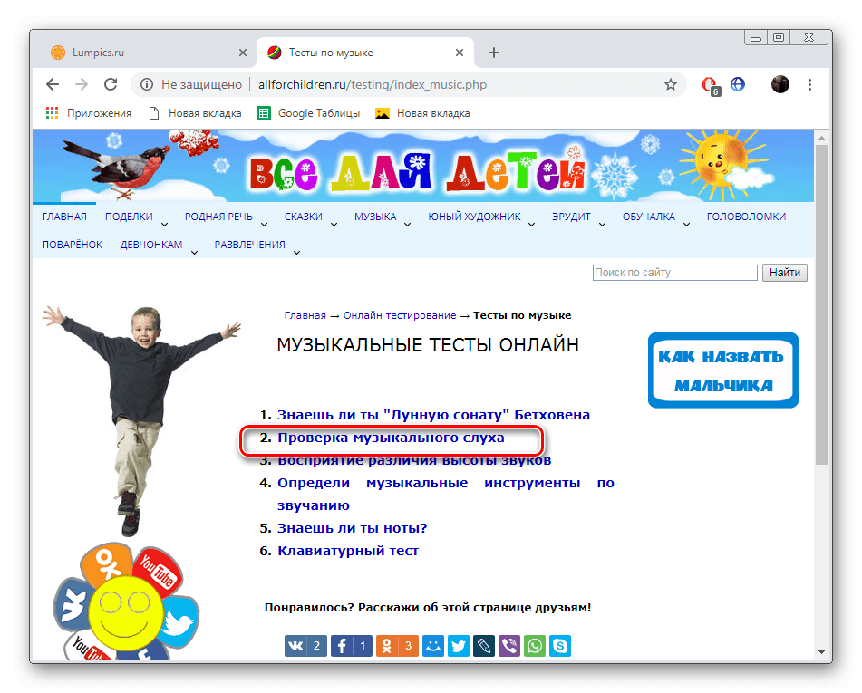 Выбрать необходимый тест на сайте AllForChildren