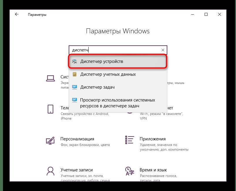 Запуск Диспетчера устройств через Параметры в Windows 10
