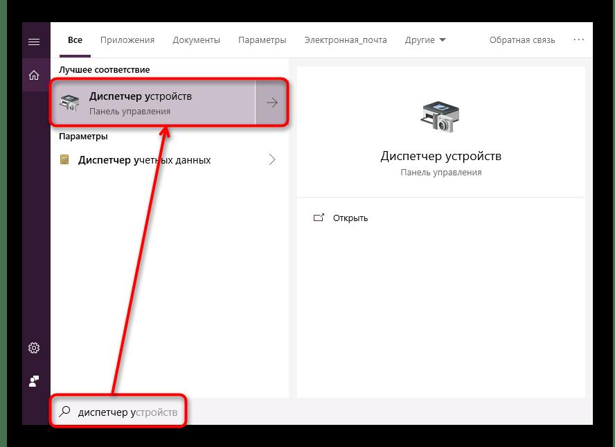 Запуск Диспетчера устройств через обычное меню Пуск в Windows 10