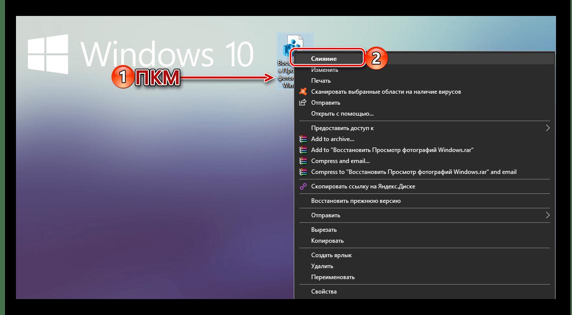 Запуск файла для внесения правок в системный реестр в ОС Windows 10