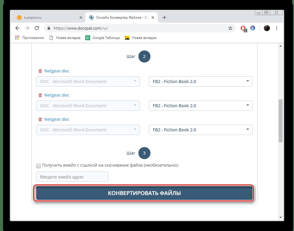 Запустить конвертирование на сайте DocsPal