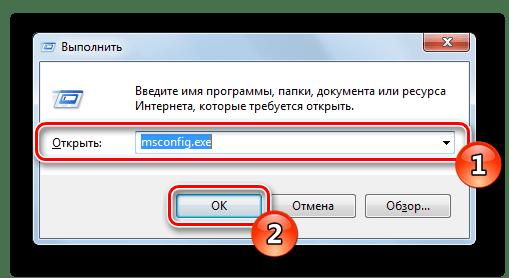 Запустить параметры системы в ОС Windows 7