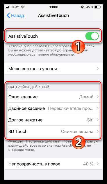 Активация AssistiveTouch на iPhone