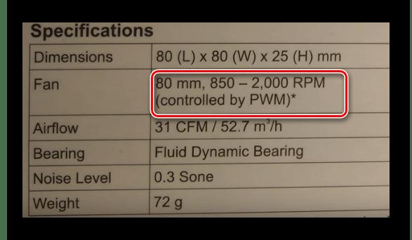 Диапазон скорости вентилятора 4-Pin вентилятора