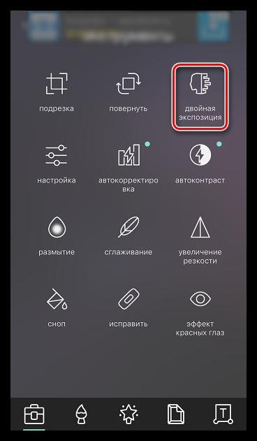 Двойная экспозиция в приложении Pixlr на iPhone