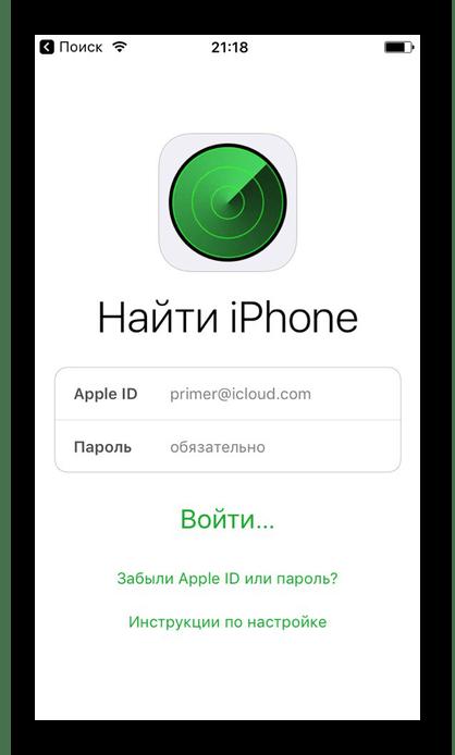 Функция поиска смартфона на iPhone