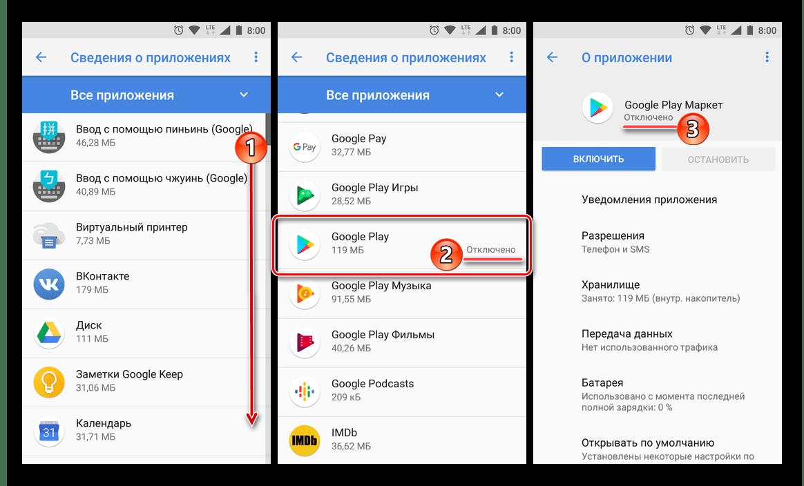 Google Play Маркет отключен в настройках приложений на Android