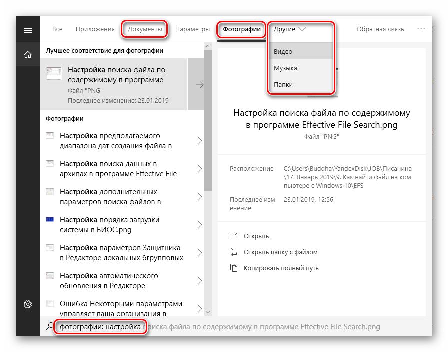 Использование системного поиска файлов в Windows 10
