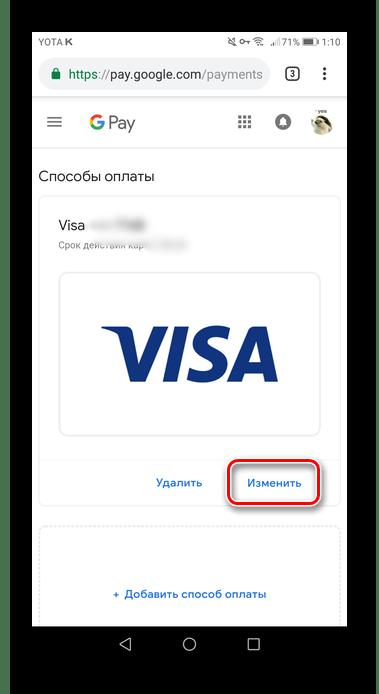 Изменение данных банковской карты в настройках аккаунта для изменения страны в Google Play